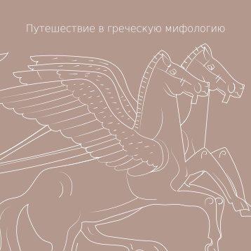Путешествие в греческую мифологию
