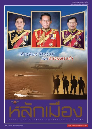 lakmuang_september2016