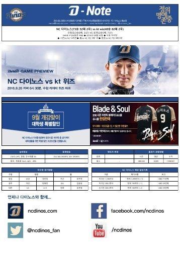 NC 다이노스(73승 52패 2무) vs kt wiz(48승 82패 2무)