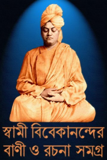 Swami Vivekananda Complete BENGALI