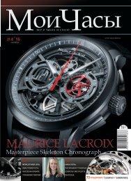 Журнал Мои часы №4-2016
