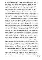 البرنامج الانتخابي لتحالف أحزاب فيدرالية اليسار الديمقراطي - Page 4