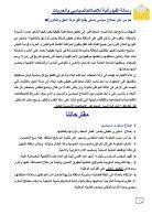 البرنامج الانتخابي لتحالف أحزاب فيدرالية اليسار الديمقراطي - Page 6