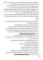 البرنامج الانتخابي لتحالف أحزاب فيدرالية اليسار الديمقراطي - Page 7
