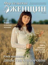 Мир сельских женщин #7
