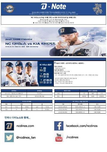 NC 다이노스(74승 53패 3무) vs KIA 타이거즈(67승 68패 1무)