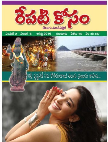 Repati Kosam  Aug. 2016 Soft copy