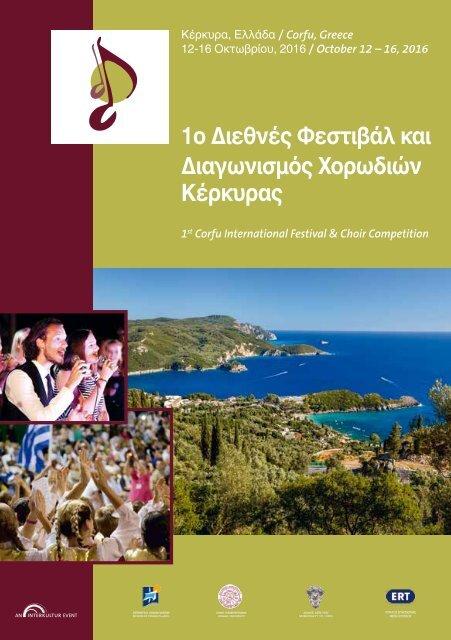 Corfu 2016 - Program Book