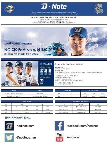 NC 다이노스(77승 53패 3무) vs 삼성 라이온즈(62승 73패 1무)