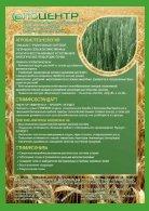 Агросалон, 2016 - Page 3