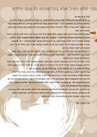 -5 מונחת-אוקטובר 2016 - Page 7