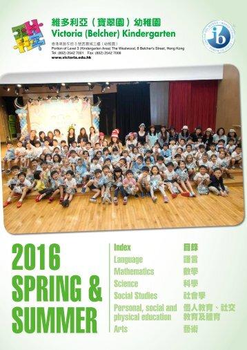 BV-newsletter-2016(SpringAndSummer)