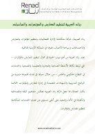 Renad Arabia - Page 2