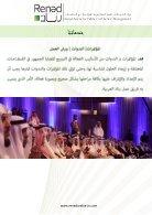Renad Arabia - Page 6