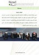 Renad Arabia - Page 7
