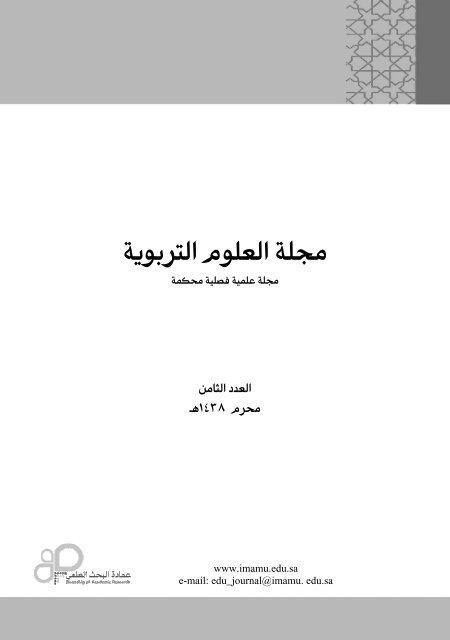 كتاب مدخل الى التربية الاسلامية عبدالرحمن الغامدي pdf