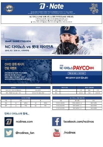 NC 다이노스(79승 55패 3무) vs 롯데 자이언츠(64승 74패 0무)