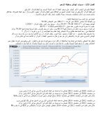 brent-wti-global-carry-trade - Page 3