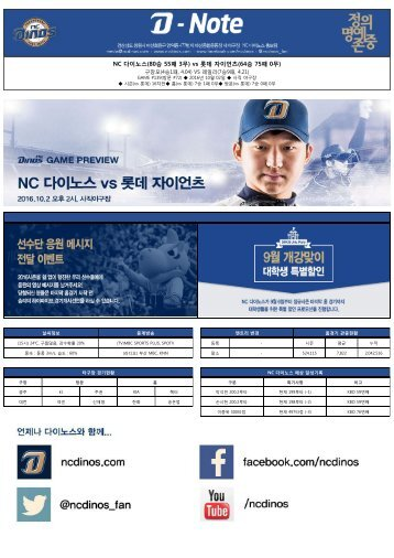 NC 다이노스(80승 55패 3무) vs 롯데 자이언츠(64승 75패 0무)