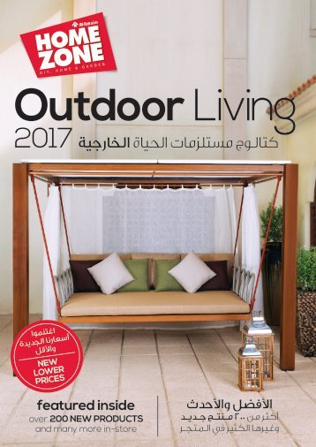 HomeZone Outdoor Catalogue 2017