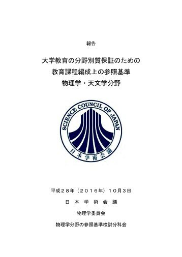 kohyo-23-h161003