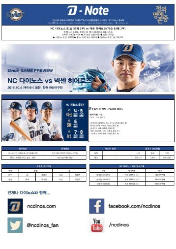 NC 다이노스(81승 55패 3무) vs 넥센 히어로즈(76승 63패 1무)