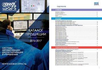 Каталог продукции ServiceSoft 2016-17