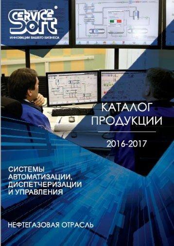 Каталог ServiceSoft 2016/17