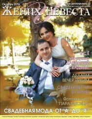 Жених и Невеста - 2016 Октябрь