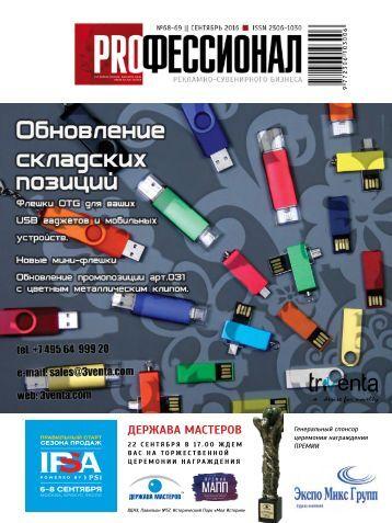 "Журнал ""Профессионал рекламно-сувенирного бизнеса"" №68-69"