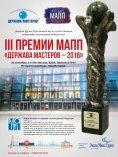 "Журнал ""Профессионал рекламно-сувенирного бизнеса"" №68-69 - Page 2"