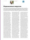 "Журнал ""Профессионал рекламно-сувенирного бизнеса"" №68-69 - Page 7"