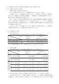 gotembaoyama_seikaiho_7th - Page 7