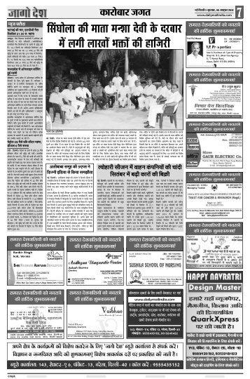 Jago Desh Page 7