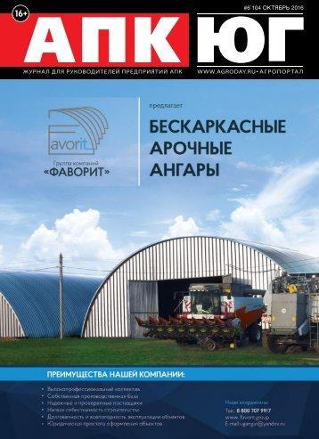 """Журнал """"АПК-ЮГ"""" №6(104) Октябрь 2016"""