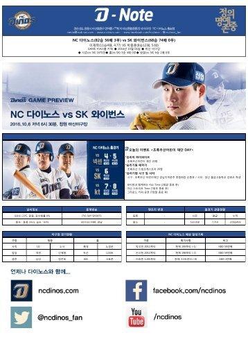 NC 다이노스(82승 56패 3무) vs SK 와이번스(68승 74패 0무)