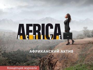 Africa Active Concept_RU