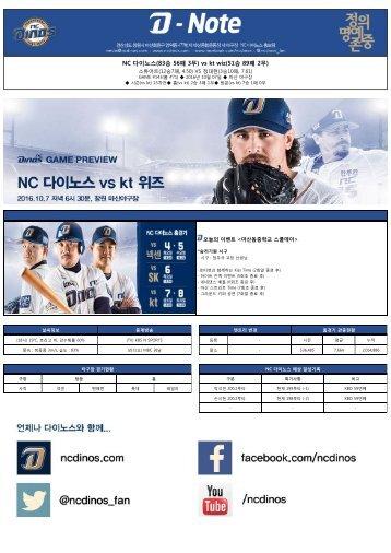 NC 다이노스(83승 56패 3무) vs kt wiz(51승 89패 2무)