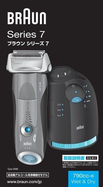 Braun 790cc-6, 790cc-7, 799cc-6, 797cc-7, 799cc-7 - 790cc-6 Wet & Dry,  Series 7 Manual (日本語, UK)
