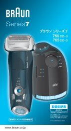 Braun 760cc, 9585, 9785 - 760cc,  765cc,  Series 7 Manual (日本語, UK)