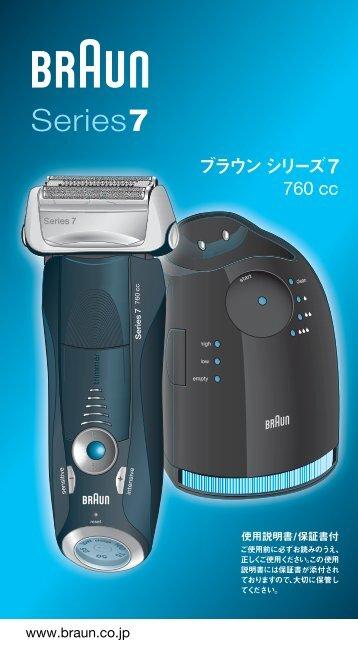 Braun 760cc, 760cc-3, 765cc, 765cc-3, 760cc-4, 760cc-5, 760cc-6, 760cc-7, 765cc-4, 765cc-5, 765cc-6, 765cc-7 - 760cc,  Series 7 Manual (UK, 日本語)