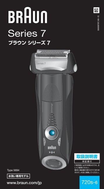 Braun 720s-6, 720s-7, 730, 730s-3, 730s-4, 735s-3, 735cc-4, 750cc, 750cc-3, 750cc-4, 750cc-5, 750cc-6, 750cc-7 - 720s-6,  Series 7 Manual (日本語, UK)