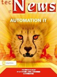 AutomAtion it - ハーティング