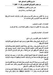 جاستا مترجم للعربية