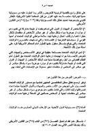جاستا مترجم للعربية - Page 2