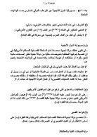 جاستا مترجم للعربية - Page 3