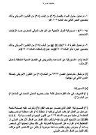 جاستا مترجم للعربية - Page 4