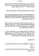 جاستا مترجم للعربية - Page 5