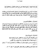 جاستا مترجم للعربية - Page 6