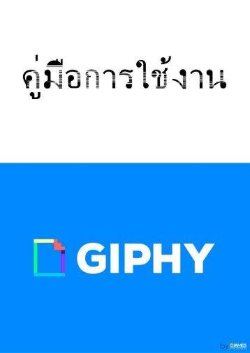 E-Book Giphy